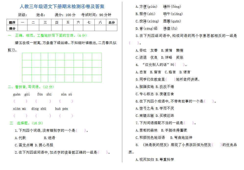 2018年人教三☆年级语文下册期末检测四卷及答案(下载版)