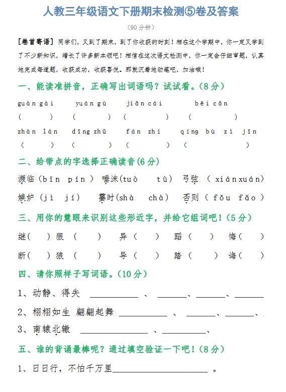 2018年人教三年级语文下册期末检测五卷及答案(下载版)