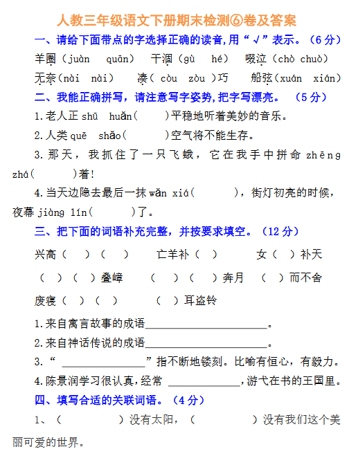 人教三年级语文下册期末检测六卷及答案(下载版)