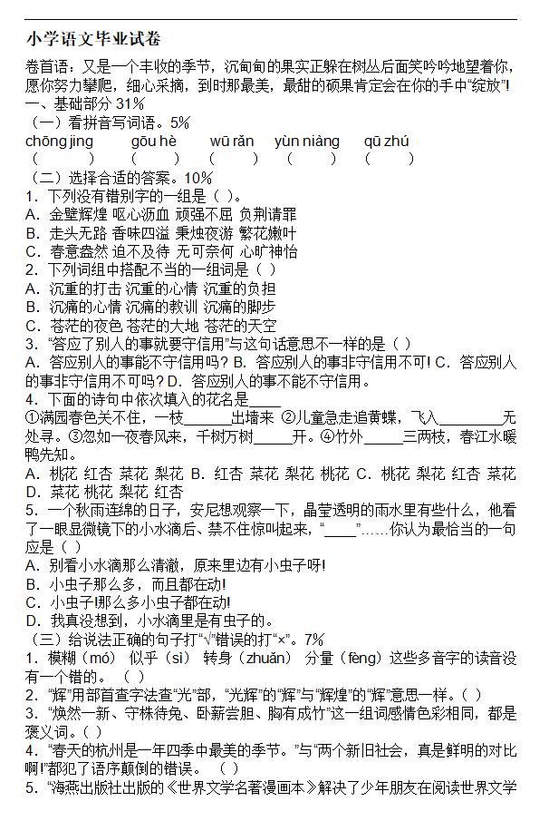 2018年小学毕业语文考试模拟真题(三)1