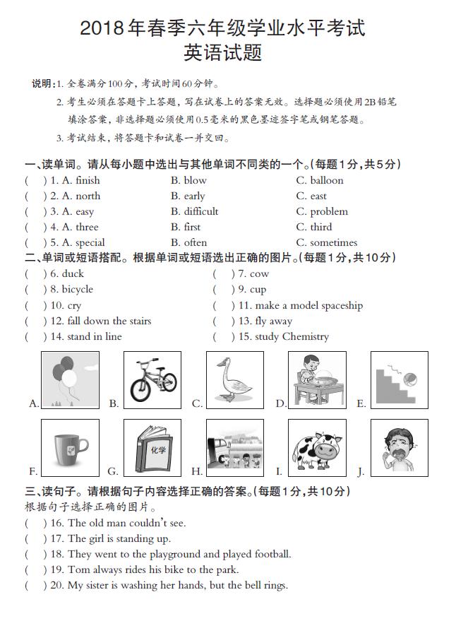 2018年四川省广元市苍溪县小学毕业英语考试试卷1