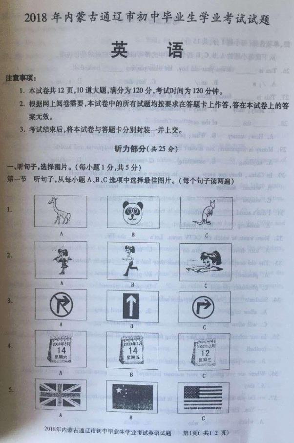 2018年内蒙古通辽中考英语学业考试题