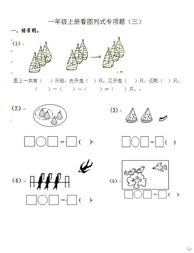 通用版一年级下册数学:看图列式二(下载版)图片