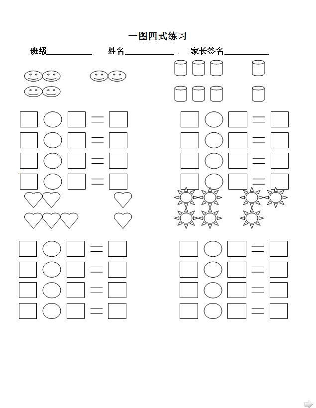 新课标版一年级下册数学:一图四式习题(图片版)图片