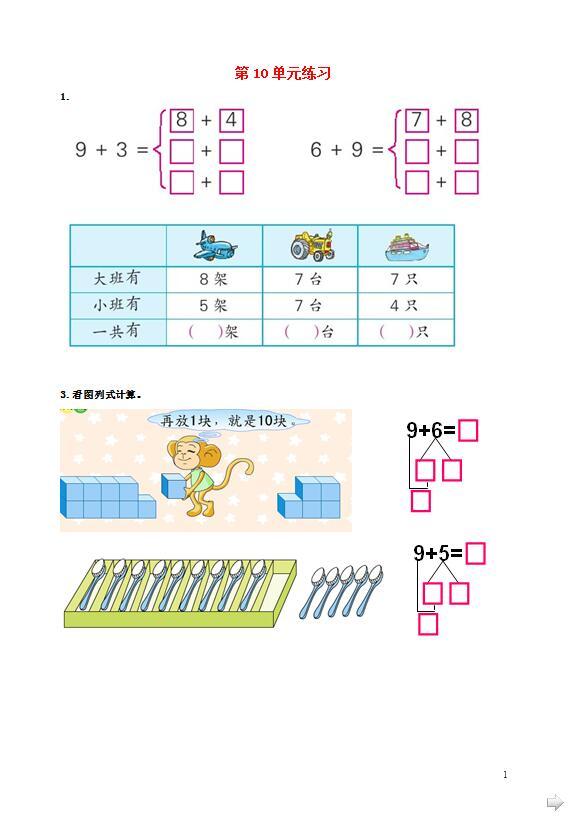 苏教版一年级下册数学:二十以内的进位加法(下载版)