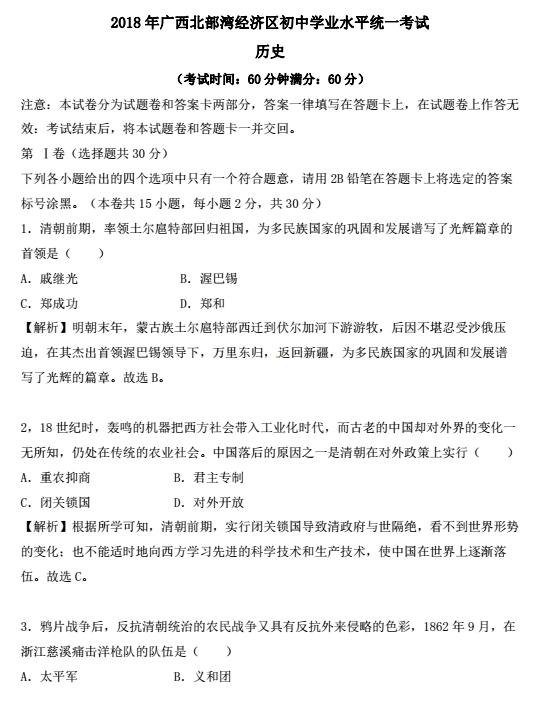 2018年广西北部湾经济区中考历史真题答案(图
