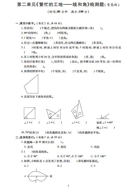 小学四小学单元年级数学v小学卷下载版(8)上册报名罗江县图片