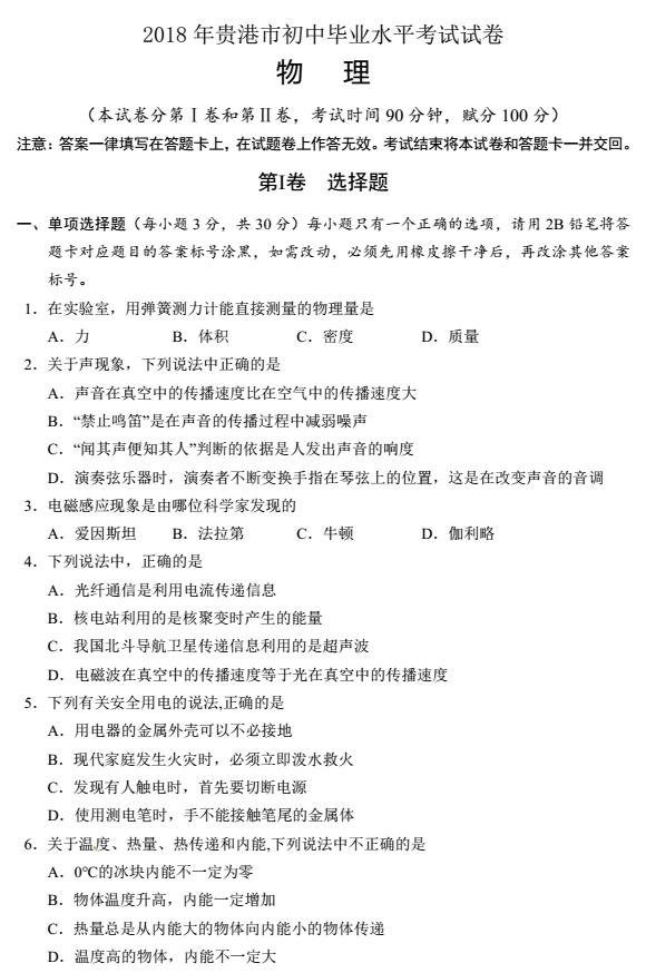 2018年广西省贵港市中考物理学业考试题