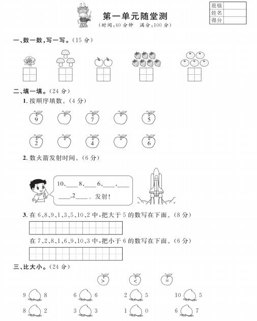 深圳一数学年级校服第一上册测试题单元规定小学生图片