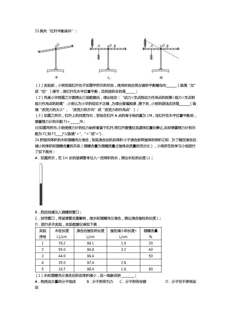 2018江苏如东八年级下物理期末试题(图片版)(7)