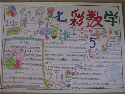 小学一年级数学手抄报(一)