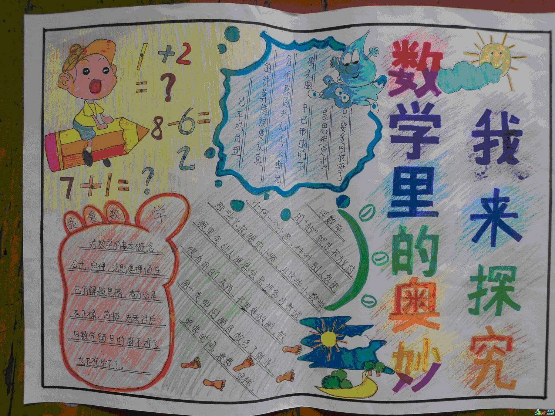 小学三年级数学手抄报 二图片