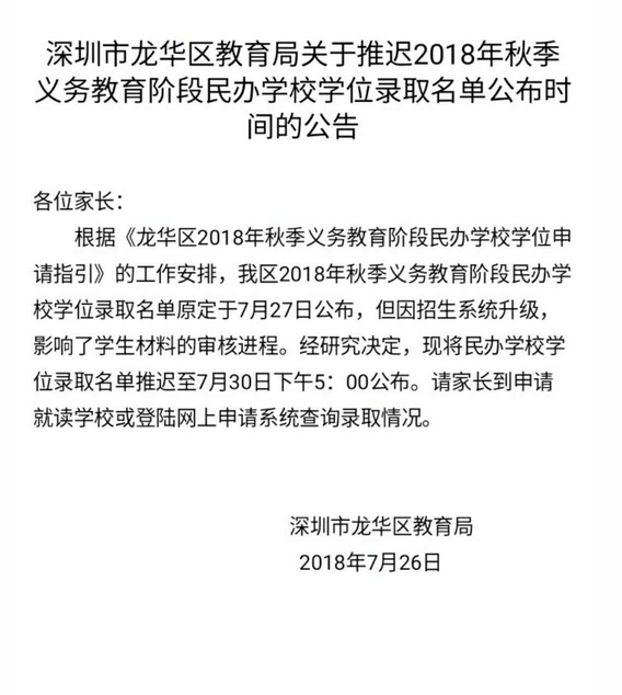 深圳龙华民办学推迟公布通知