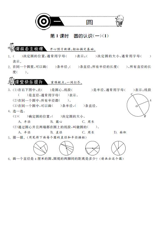 北师大版六年级数学上册试题:圆的认识(图片版)