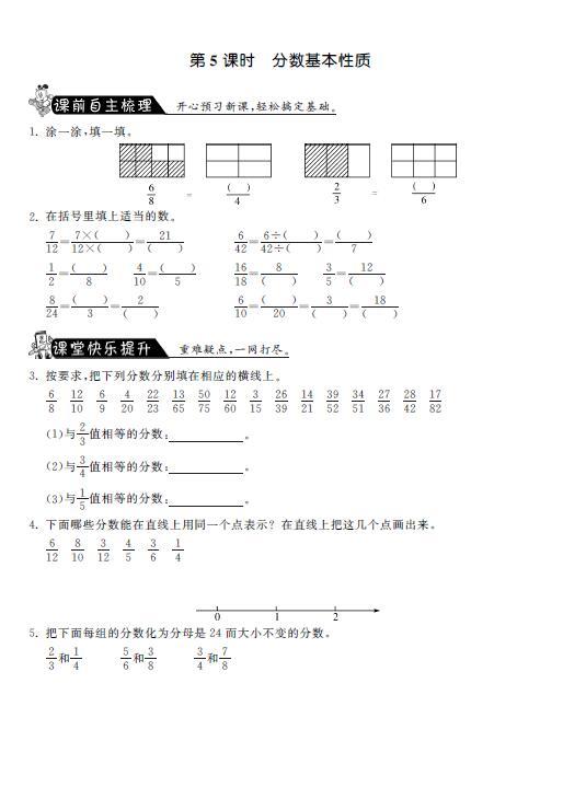 北师大版上册五小学分数数学试题:年级基本性黄圃镇新小学地图片