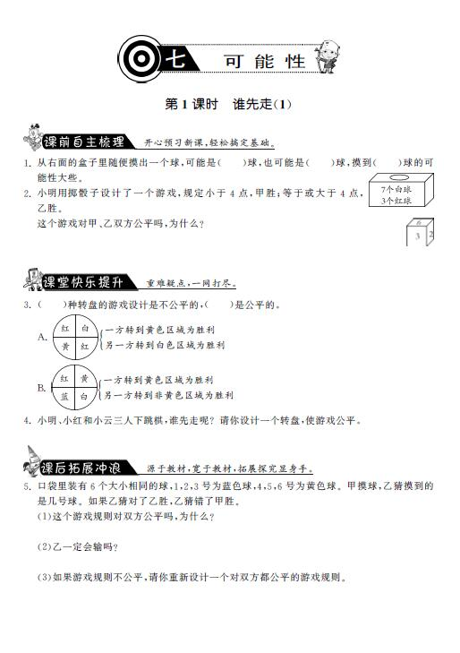 北师大版上册五年级乘法数学试题:谁先走二(下小学小学生口决图片