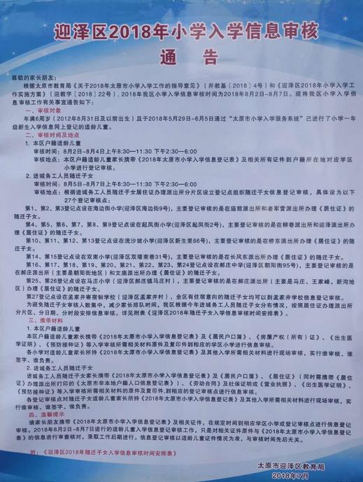 2018年太原市迎泽区小学入学信息审核公告