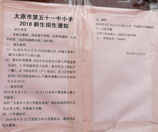 2018年太原市第五十一中小学部招生简章