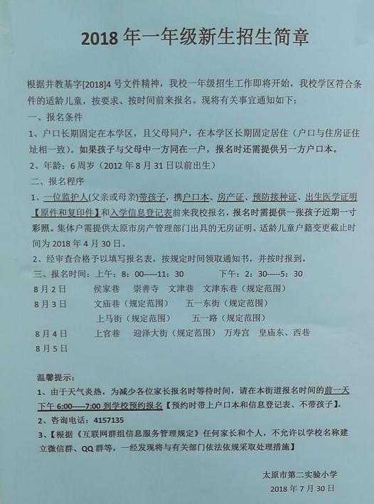 2018年太原市第二实验小学新生招生简章