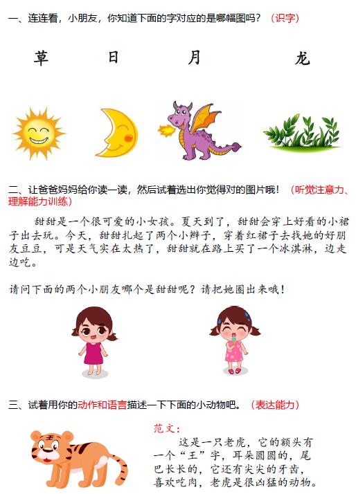 幼儿语文每日一练下载版