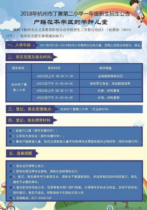 2018年杭州市丁蕙第二小学葡京赌场官网