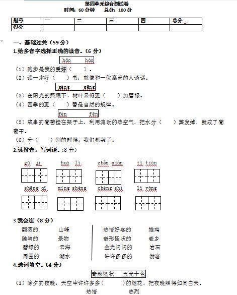 单元二语文小学小学年级生活卷难忘版(4)检测一下载上册的件图片