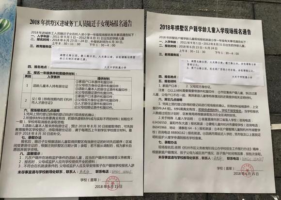 2018年杭州市大关中学附属小学一年级新生招生简章
