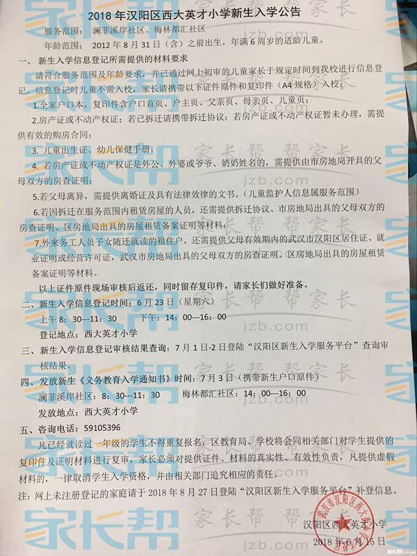 2018年武汉市汉阳区西大英才小学新生入学公