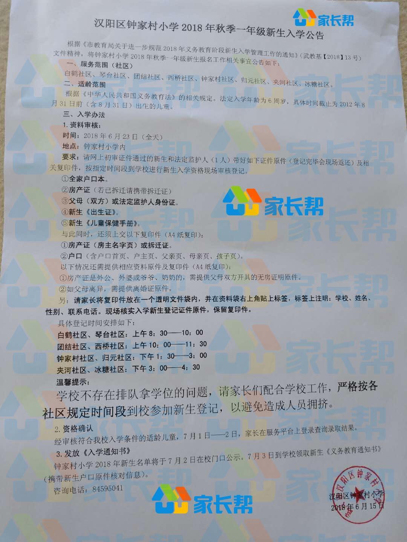 2018年武汉市汉阳区钟家村小学新生入学公告