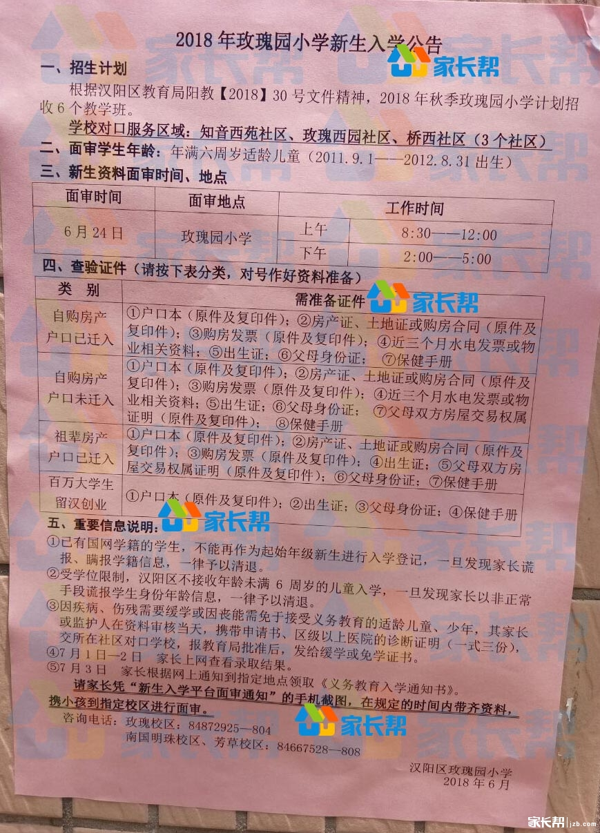 2018年武汉市汉阳区玫瑰园小学入学公告