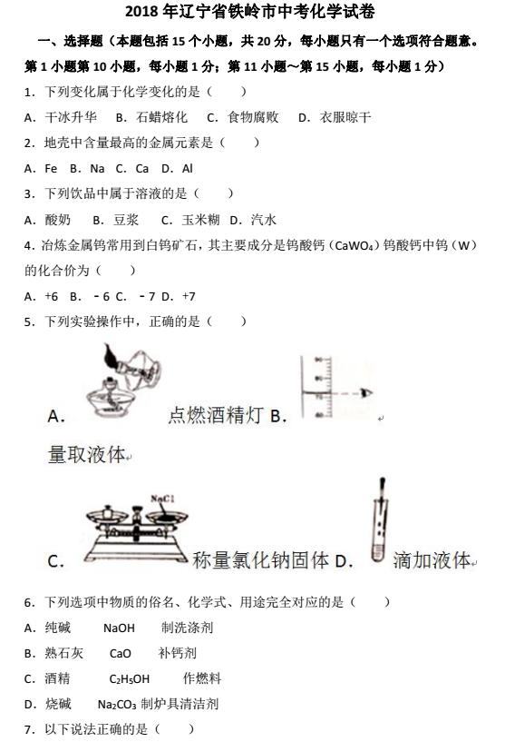 2018年辽宁省铁岭市中考化学学业考试题