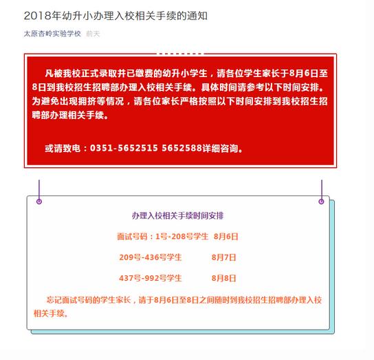 2018年太原市杏岭实验小学录取通知书