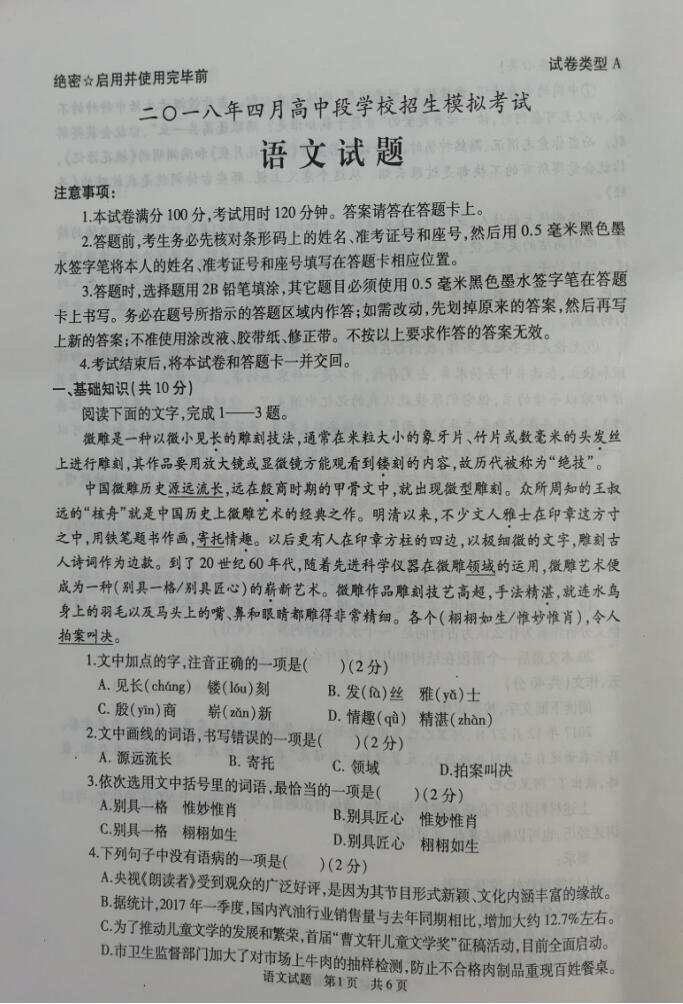 2018山东济宁鱼台九门将年级v门将模拟高中试语文高中生图片