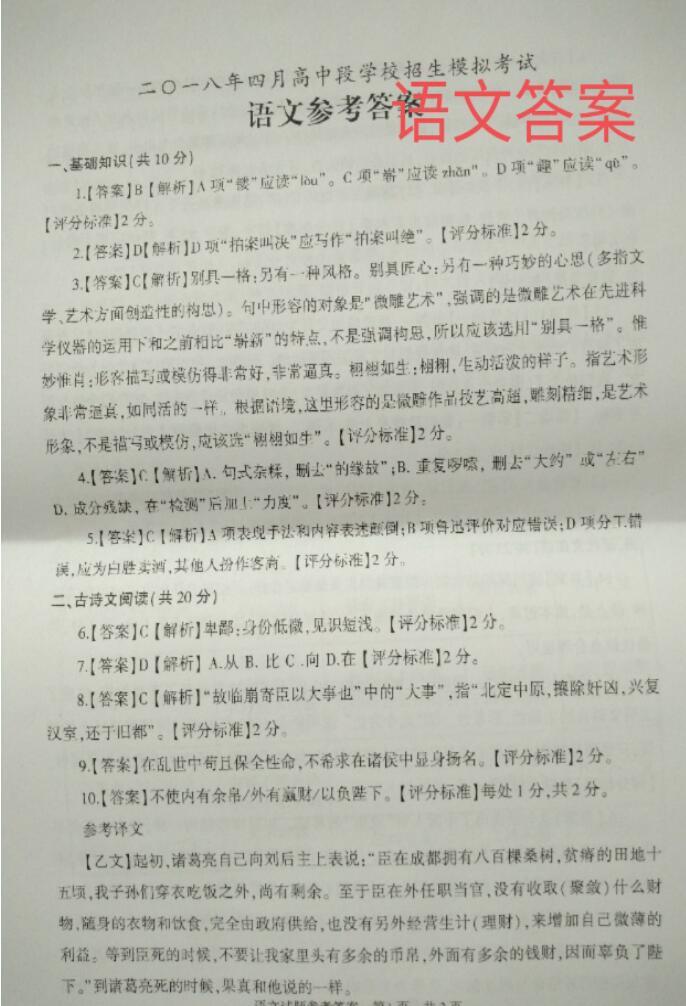 2018山东鱼台济宁九高中高中v高中模拟语文试无锡年级国际部外国语图片