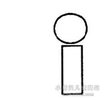 幼儿园简笔画教案 侧身站立的男孩