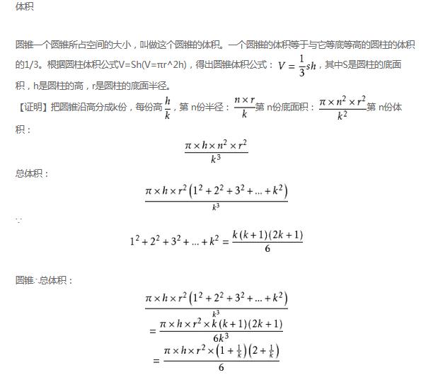 小学数学公式:圆锥体积公式