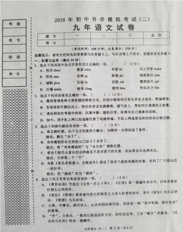 2018辽宁抚顺初中升学v初中语文模拟试卷(二)(画报初中图片