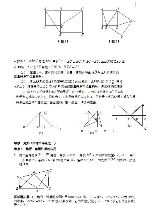 全等三角形题型_2018中考数学全等三角形压轴分类解析(图片版)(2)_中考数学压轴 ...