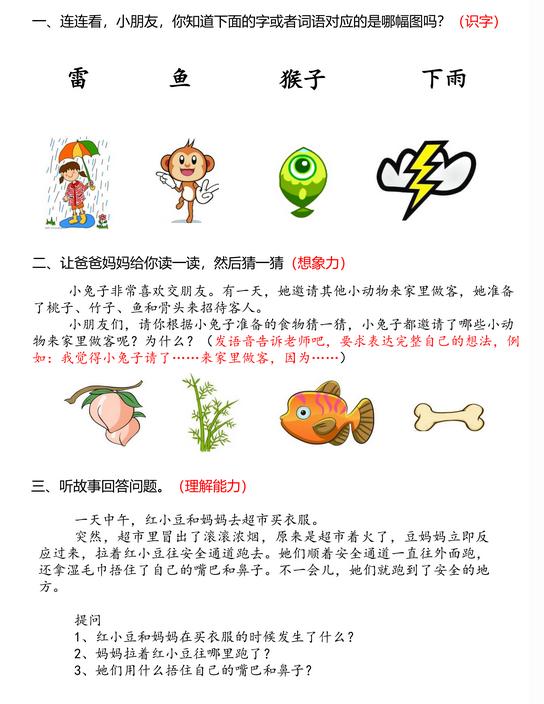 幼儿园语文练习题