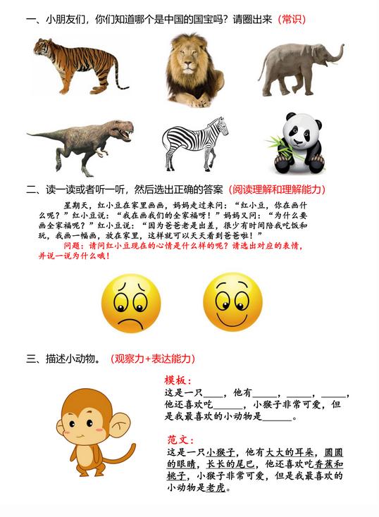 语文练习题