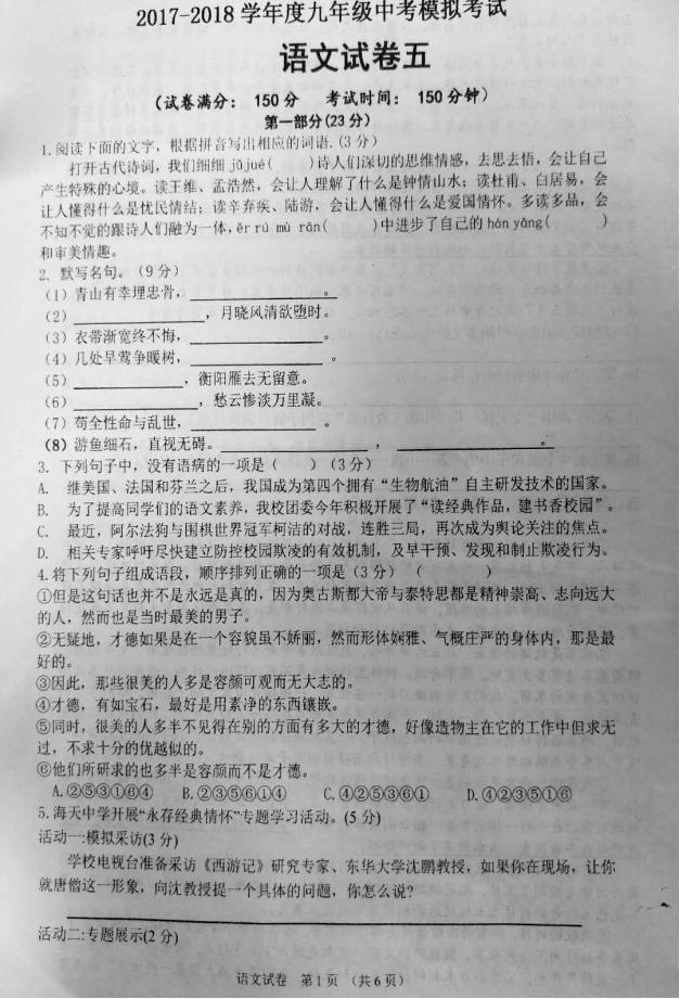 2018江苏宿迁沭阳如东实验学校中考模拟语文试题五(图片版)