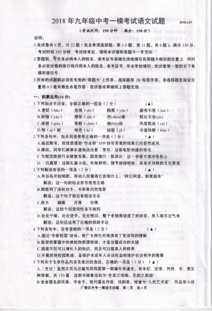 2018江苏扬州广陵九年级语文一模考试试卷(图片版)图片