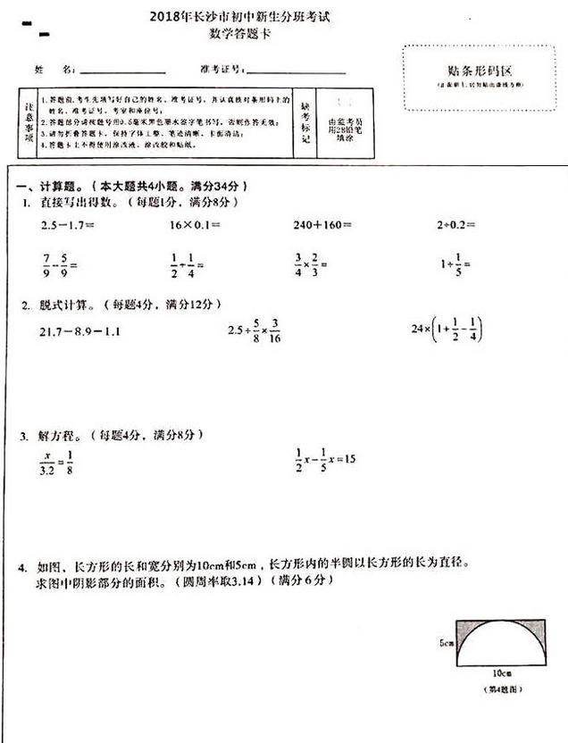 2018年长沙初一分班考试数学试卷