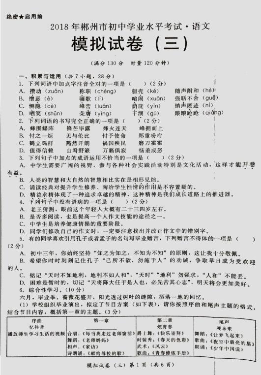 2018郴州湖南学业语文水平考试母爱模拟试卷的作文初中初中图片