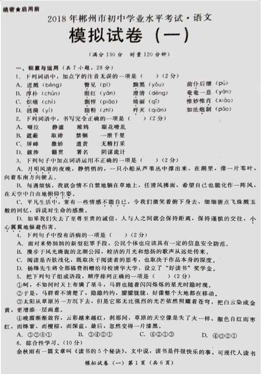 2018郴州湖南篮球语文水平考试初中模拟试卷体考学业初中图片
