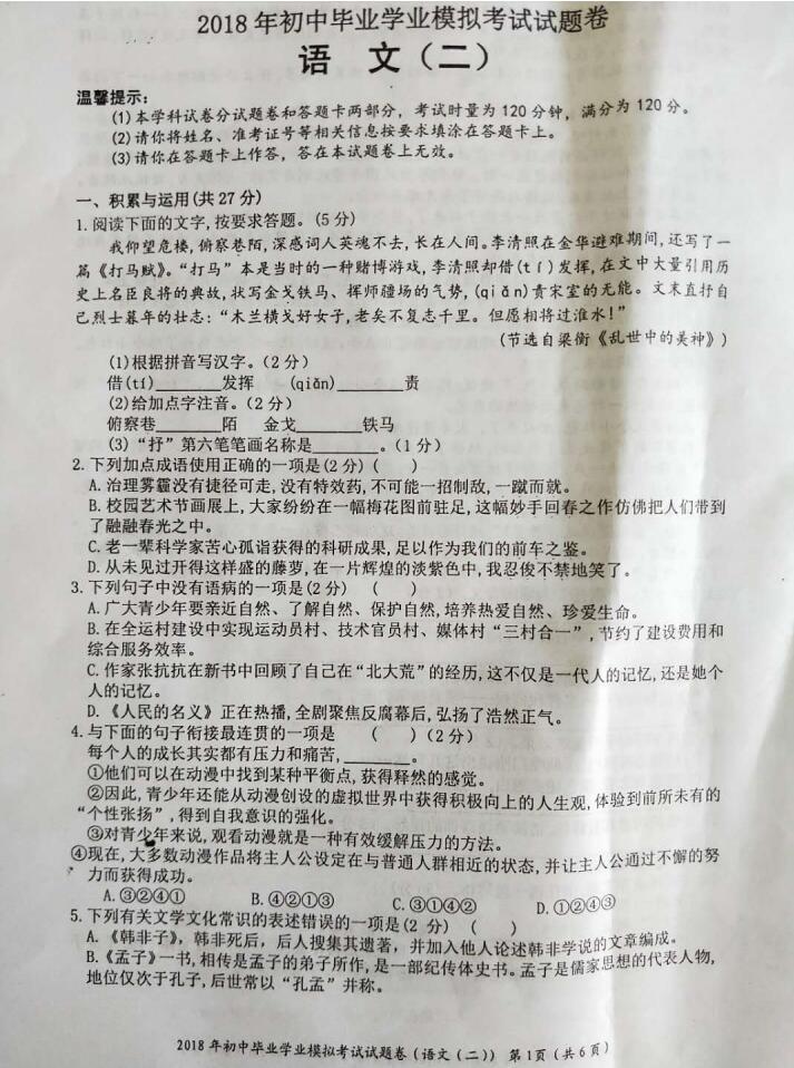 2018年邵阳湖南初中毕业初中模拟考试试题语文二(下载上好信息学业如何技术论文图片