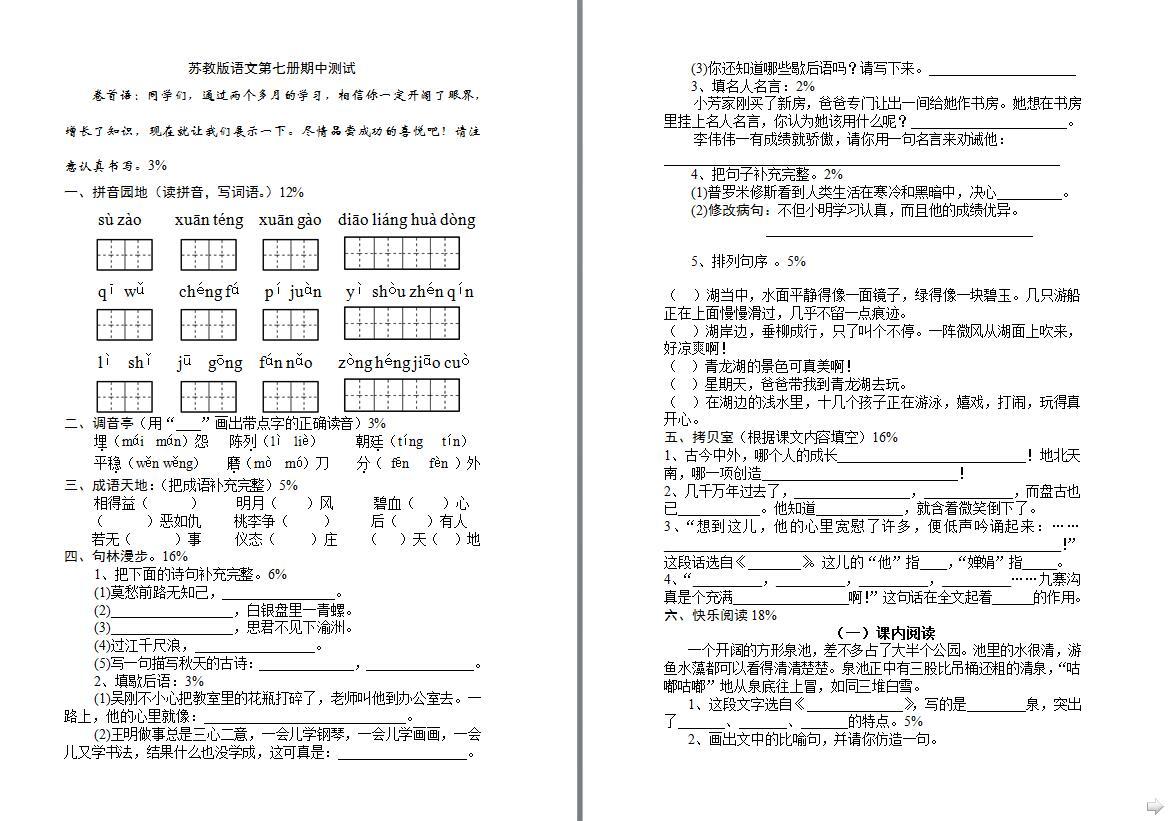 苏教版小学四上册年级语文期中测试卷三(下载南马路呼和浩特小学图片