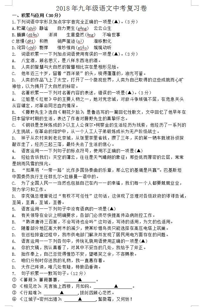 2018遵义贵州九图片图片中考v图片卷(初中版)语文红润阴唇女生年级图片
