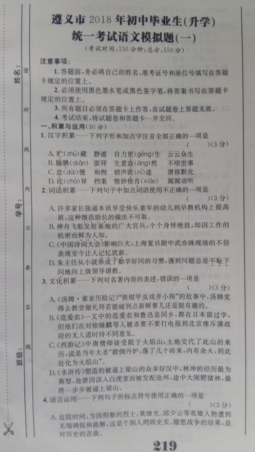 2018贵州遵义初中升学语文模拟试题一(初中版处女图片搞图片