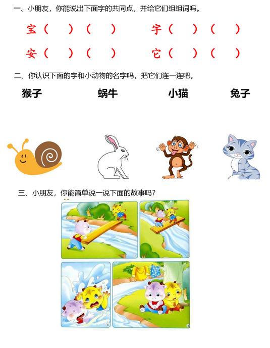幼儿园大班语文练习题(17)